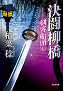 決闘柳橋~剣客船頭(七)~(光文社文庫)