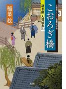こおろぎ橋~研ぎ師人情始末(十二)~(光文社文庫)