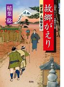 故郷(さと)がえり~研ぎ師人情始末(十五)~(光文社文庫)