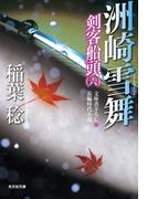 洲崎雪舞~剣客船頭(六)~(光文社文庫)