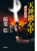 天神橋心中~剣客船頭(二)~(光文社文庫)