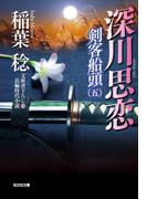深川思恋~剣客船頭(五)~(光文社文庫)