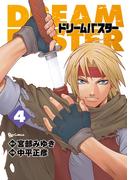ドリームバスター(4)(RYU COMICS)