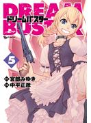 ドリームバスター(5)(RYU COMICS)