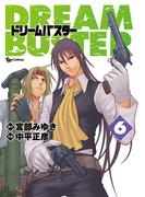 ドリームバスター(6)(RYU COMICS)