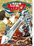 冥王計画ゼオライマーΩ(3)(RYU COMICS)