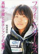 フライングガールズ 高梨沙羅と女子ジャンプの挑戦(文春e-book)