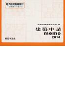 建築申請memo 2014