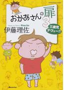 おかあさんの扉 3 三歳児デヴュー!! (オレンジページムック ORANGEPAGE BOOKS)(オレンジページムック)