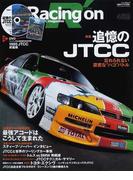 Racing on Motorsport magazine 469 〈特集〉追憶のJTCC (ニューズムック)