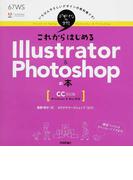 これからはじめるIllustrator & Photoshopの本 (デザインの学校)