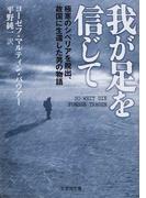 我が足を信じて 極寒のシベリアを脱出、故国に生還した男の物語 (文芸社文庫)