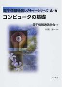 コンピュータの基礎 (電子情報通信レクチャーシリーズ)