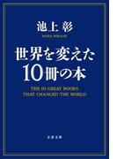世界を変えた10冊の本 (文春文庫)(文春文庫)