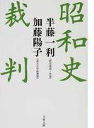 昭和史裁判 (文春文庫)(文春文庫)