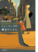 ニューヨークの魔法のじかん (文春文庫)(文春文庫)