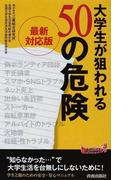 大学生が狙われる50の危険 最新対応版 (青春新書PLAY BOOKS)(青春新書PLAY BOOKS)