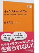 キャラクター・パワー ゆるキャラから国家ブランディングまで (NHK出版新書)(生活人新書)