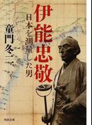 伊能忠敬 日本を測量した男 (河出文庫)(河出文庫)