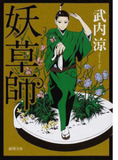 妖草師 (徳間文庫 妖草師)(徳間文庫)