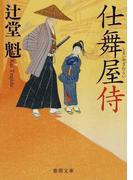 仕舞屋侍 (徳間文庫 仕舞屋侍)(徳間文庫)