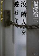汝、隣人を愛せよ (徳間文庫)(徳間文庫)