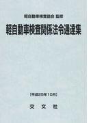 軽自動車検査関係法令通達集 平成25年10月