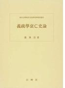 義疏學衰亡史論 (東京大學東洋文化研究所研究報告)
