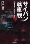 サイパン戦車戦 戦車第九連隊の玉砕 新装版