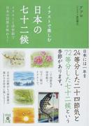 イラストで楽しむ日本の七十二候 イラストと浮世絵で日本の旧暦を味わう!