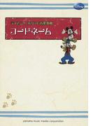 コードネーム ディズニー・ポケット音楽事典
