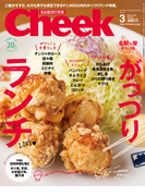 Cheek 2014年3月号(Cheek)