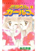 【期間限定 無料】ミラクル☆ガールズ(1)