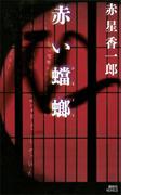 赤い蟷螂(講談社ノベルス)