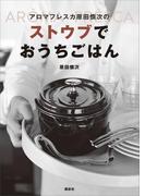 アロマフレスカ原田慎次の ストウブでおうちごはん(講談社のお料理BOOK)