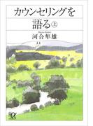 カウンセリングを語る(上)(講談社+α文庫)