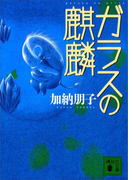 【期間限定価格】ガラスの麒麟(講談社文庫)