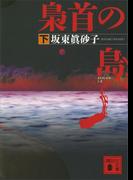 梟首の島(下)(講談社文庫)