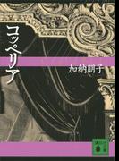 コッペリア(講談社文庫)