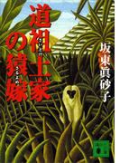 道祖土家の猿嫁(講談社文庫)