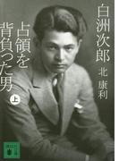 白洲次郎 占領を背負った男(上)(講談社文庫)