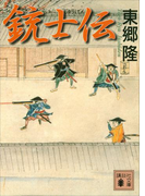 銃士伝(講談社文庫)