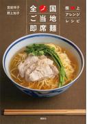 全国ご当地即席麺 極上アレンジレシピ(講談社のお料理BOOK)