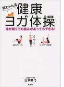 照ちゃん流 健康ヨガ体操 体が硬くても痛みがあってもできる!(講談社の実用BOOK)