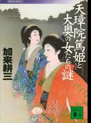 天璋院篤姫と大奥の女たちの謎 〈徹底検証〉(講談社文庫)
