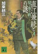 直江兼続と関ヶ原の戦いの謎 〈徹底検証〉(講談社文庫)