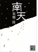 南天(講談社文庫)