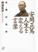 安岡正篤 人生を変える言葉 古典の活学(講談社+α文庫)