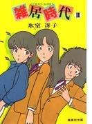 雑居時代 II(コバルト文庫)
