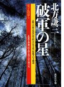 破軍の星(集英社文庫)